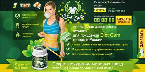 Официальный сайт жвачки Diet Gum