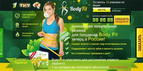 Жвачка для похудения Body Fit