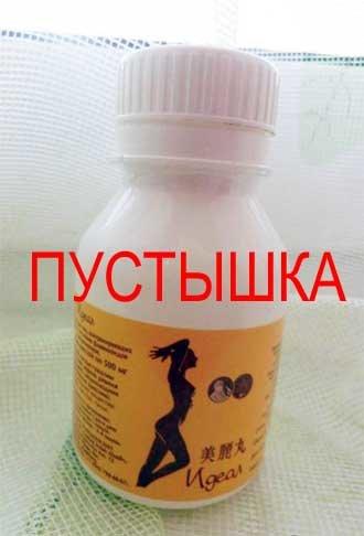 Препарат идеал для похудения отзывы фотография 3