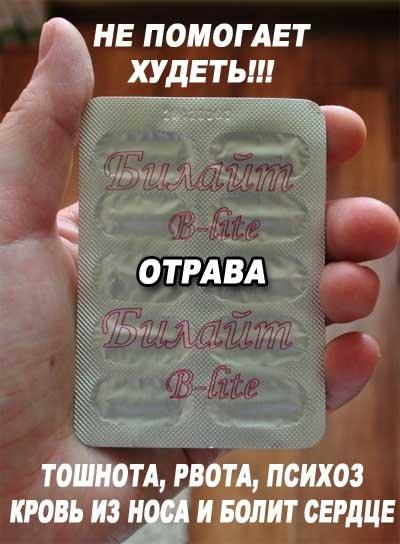 Где купить билайт в москве