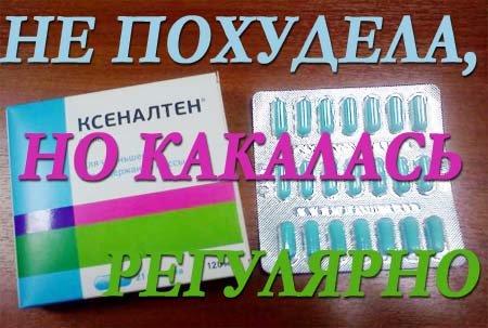 таблетки-ксеналтен-отзывы-худеющих