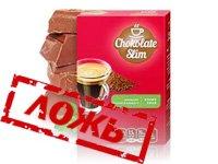 чай для похудения slim