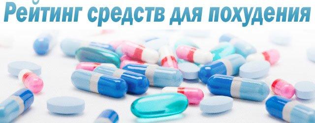 tabletki dlja pohudenija