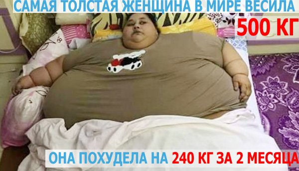 iman-abdulati-vesila-500-kg-pohudela