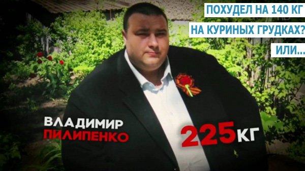 kak-pohudel-vladimir-pilipenko-belkovaja-dieta